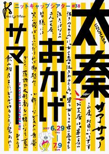 KCT_おかげサマー_チラシA版_表面.jpg