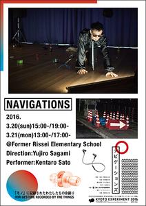 navigations_kyoto_chirashi_omote[1].jpg