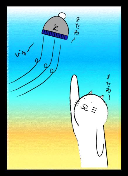 neko-boushi.png